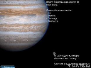 Вокруг Юпитера вращаются 16 спутников. Самые большие из них: - Ио - Европа - Ган