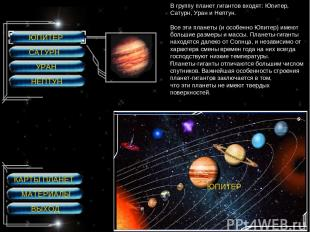 ЮПИТЕР САТУРН УРАН НЕПТУН ЮПИТЕР В группу планет гигантов входят: Юпитер, Сатурн