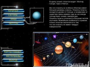 ЮПИТЕР САТУРН УРАН НЕПТУН УРАН УРАН В группу планет гигантов входят: Юпитер, Сат