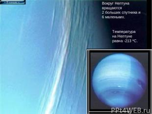 Вокруг Нептуна вращаются 2 больших спутника и 6 маленьких. Температура на Нептун