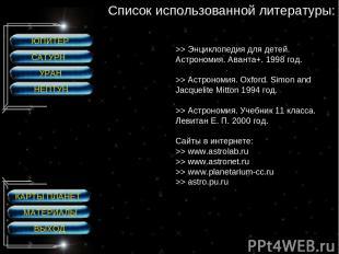 ЮПИТЕР САТУРН УРАН НЕПТУН >> Энциклопедия для детей. Астрономия. Аванта+. 1998 г