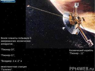 """Космический корабль """"Пионер - 11"""" Возле планеты побывало 5 американских космичес"""