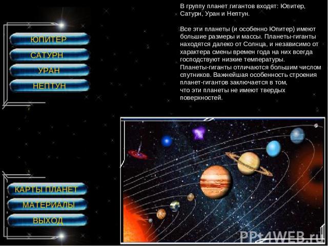 ЮПИТЕР САТУРН УРАН НЕПТУН В группу планет гигантов входят: Юпитер, Сатурн, Уран и Нептун. Все эти планеты (и особенно Юпитер) имеют большие размеры и массы. Планеты-гиганты находятся далеко от Солнца, и независимо от характера смены времен года на н…