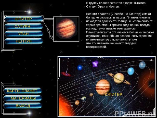 ЮПИТЕР САТУРН УРАН НЕПТУН ЮПИТЕР В группу планет гигантов входят: Юпитер, Сатурн, Уран и Нептун. Все эти планеты (и особенно Юпитер) имеют большие размеры и массы. Планеты-гиганты находятся далеко от Солнца, и независимо от характера смены времен го…