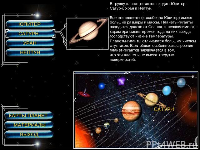 ЮПИТЕР САТУРН УРАН НЕПТУН САТУРН САТУРН В группу планет гигантов входят: Юпитер, Сатурн, Уран и Нептун. Все эти планеты (и особенно Юпитер) имеют большие размеры и массы. Планеты-гиганты находятся далеко от Солнца, и независимо от характера смены вр…