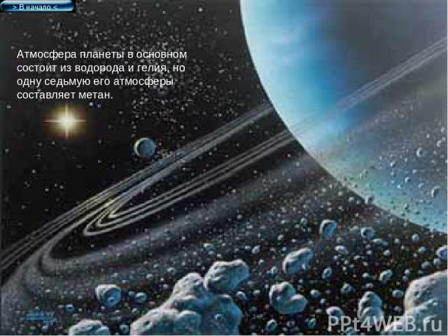 > В начало < Атмосфера планеты в основном состоит из водорода и гелия, но одну седьмую его атмосферы составляет метан.