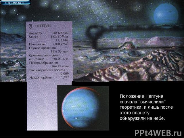 Положение Нептуна сначала