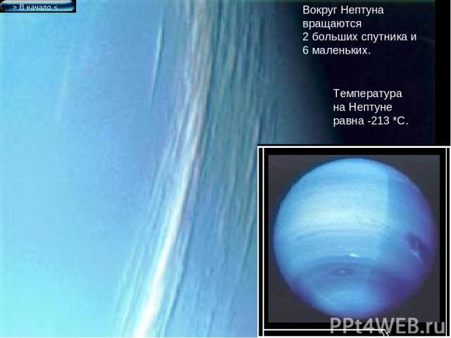 Вокруг Нептуна вращаются 2 больших спутника и 6 маленьких. Температура на Нептуне равна -213 *С. > В начало