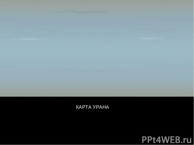 КАРТА УРАНА