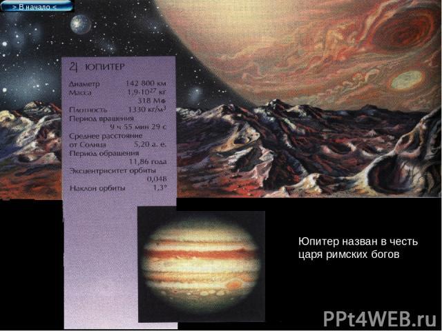 Юпитер назван в честь царя римских богов > В начало