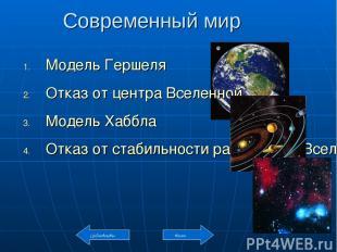 Современный мир Модель Гершеля Отказ от центра Вселенной Модель Хаббла Отказ от