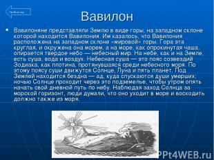 Вавилон Вавилоняне представляли Землю в виде горы, на западном склоне которой на
