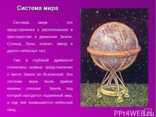 Система мира Система мира - это представления о расположении в пространстве и дв
