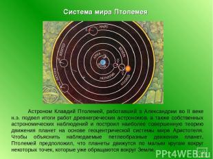 Астроном Клавдий Птолемей, работавший в Александрии во II веке н.э. подвел итоги