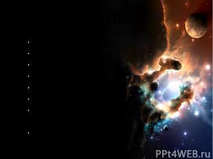 Нейтронные звезды Нейтро нная звезда — астрономическое тело, один из конечных пр