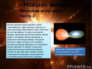 Двойная звезда Двойная звезда — это две гравитационно связанные звезды, обращающ