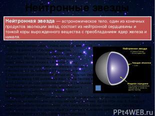 Изображение Крабовидной туманности в псевдоцвете (синий — рентгеновский, красный