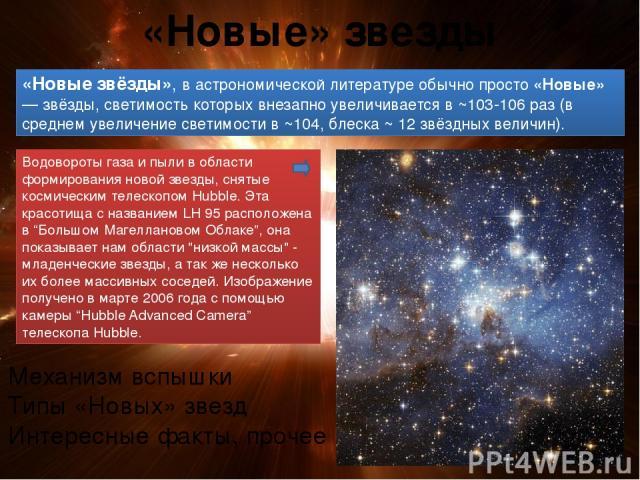 Черная дыра Схематическая иллюстрация Радио, инфракрасные, оптические и рентгеновские лучи показывают, что значительно большие черные дыры, называющиеся супермассивными, существуют в центре большинства галактик. Эти черные дыры имеют массу, колеблющ…