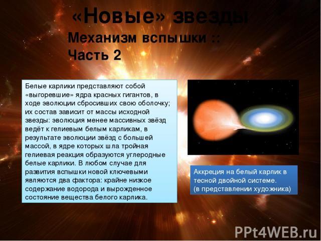 Двойная звезда Двойная звезда — это две гравитационно связанные звезды, обращающиеся вокруг общего центра масс. Иногда встречаются системы из трёх и более звёзд; в таком общем случае система называется кратной звездой. Двойная звезда — это две грави…