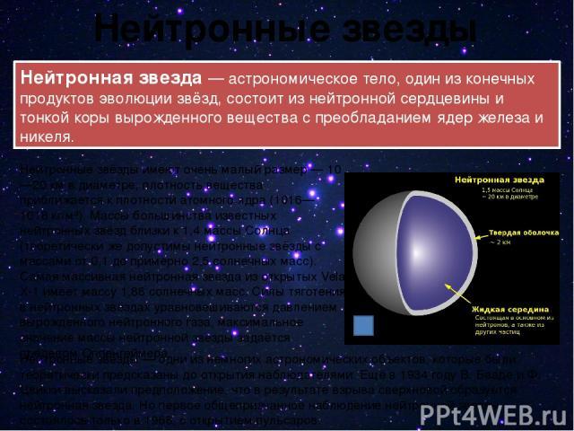 Изображение Крабовидной туманности в псевдоцвете (синий — рентгеновский, красный — оптический диапазон). В центре туманности — пульсар