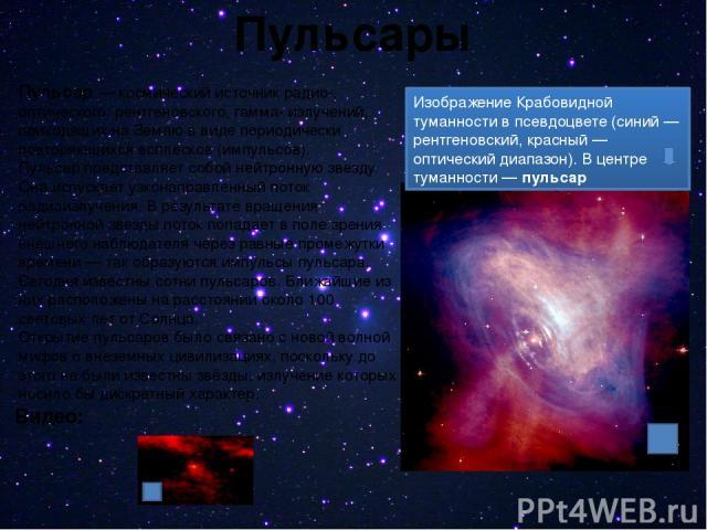 «Новые» звезды Исторические значения Новые как индикаторы расстояния При наблюдении за сверхновой SN 1572 в созвездии Кассиопея астроном Тихо Браге, отразил это в своих записях как о новой звезде, дав тем самым рождение термину новая. В своих работа…