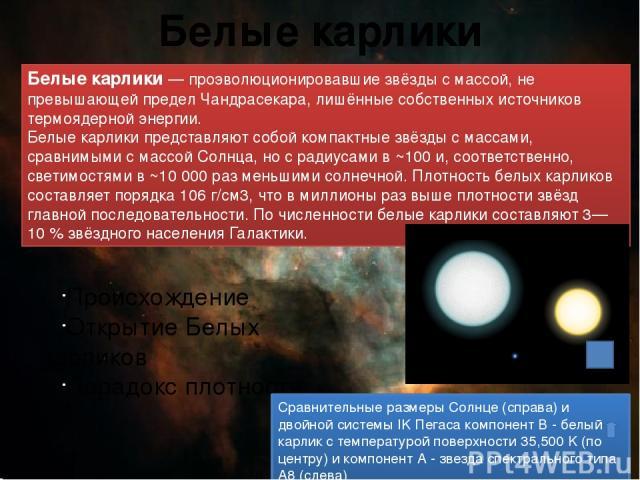 «Новые» звезды «Но вые звёзды», в астрономической литературе обычно просто «Новые» — звёзды, светимость которых внезапно увеличивается в ~103-106 раз (в среднем увеличение светимости в ~104, блеска ~ 12 звёздных величин). Водовороты газа и пыли в об…