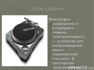 """Электрофон Электрофон (сокращение от устаревшего термина """"электропатефон"""") — уст"""
