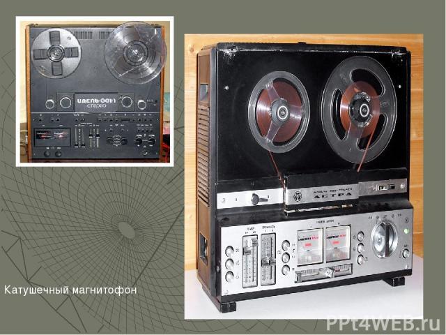 Катушечный магнитофон