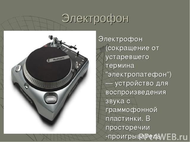 Электрофон Электрофон (сокращение от устаревшего термина