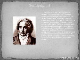 Биография Людвиг Ван Бетховен родился в Бонне, в семье музыканта - певца и препо