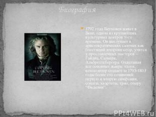 Биография 1792 года Бетховен живет в Вене, одном из крупнейших культурных центро