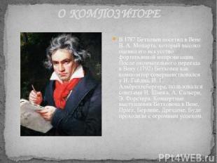 О КОМПОЗИТОРЕ В 1787 Бетховен посетил в Вене В. А. Моцарта, который высоко оцени