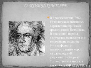 О КОМПОЗИТОРЕ В произведениях 1802—12 полностью выявились характерные признаки з