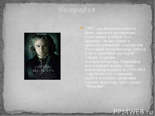 Биография 1792 года Бетховен живет в Вене, одном из крупнейших культурных центров того времени. Он выступает в аристократических салонах как блестящий импровизатор, учится у прославленных мастеров – Гайдна, Сальери, Альбрехтсбергера. Охватывая все о…