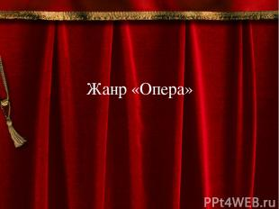 Жанр «Опера»