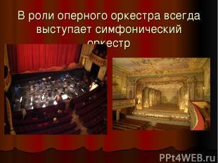 В роли оперного оркестра всегда выступает симфонический оркестр
