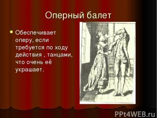 Оперный балет Обеспечивает оперу, если требуется по ходу действия , танцами, что