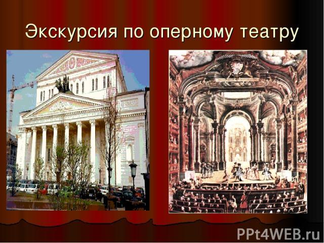 Экскурсия по оперному театру