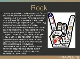 Rock Нельзя неупомянуть ирок музыку. Рок— это обобщающий термин для множества