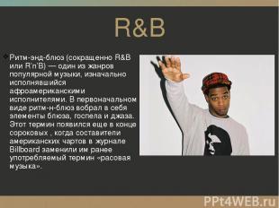 R&B Ритм-энд-блюз (сокращенно R&B или R'n'B)— один изжанров популярной музыки,