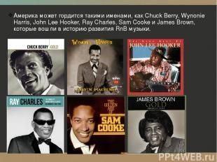 Америка может гордится такими именами, как Chuck Berry, Wynonie Harris, John Lee