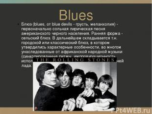 Blues Блюз (blues, от blue devils - грусть, меланхолия) - первоначально сольная