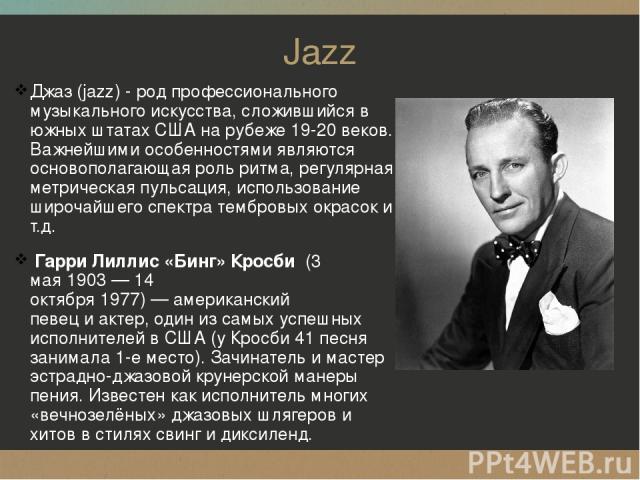 Jazz Джаз (jazz) - род профессионального музыкального искусства, сложившийся в южных штатах США на рубеже 19-20 веков. Важнейшими особенностями являются основополагающая роль ритма, регулярная метрическая пульсация, использование широчайшего спектра…