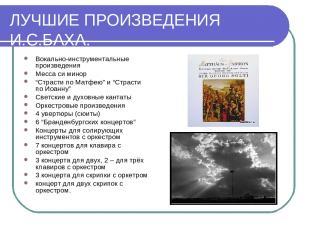 ЛУЧШИЕ ПРОИЗВЕДЕНИЯ И.С.БАХА. Вокально-инструментальные произведения Месса си ми