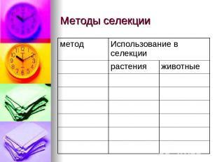 Методы селекции метод Использование в селекции растения животные