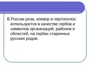 В России роза, клевер и чертополох используются в качестве гербов и символов орг