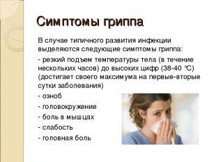 Симптомы гриппа В случае типичного развития инфекции выделяются следующие симпто