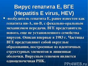 Вирус гепатита Е, ВГЕ (Hepatitis E virus, HEV) -возбудитель гепатита Е, ранее из