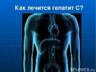 Как лечится гепатит С?