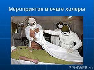 Мероприятия в очаге холеры